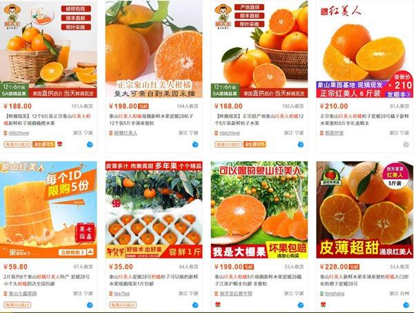 淘宝象山红美人柑橘价格